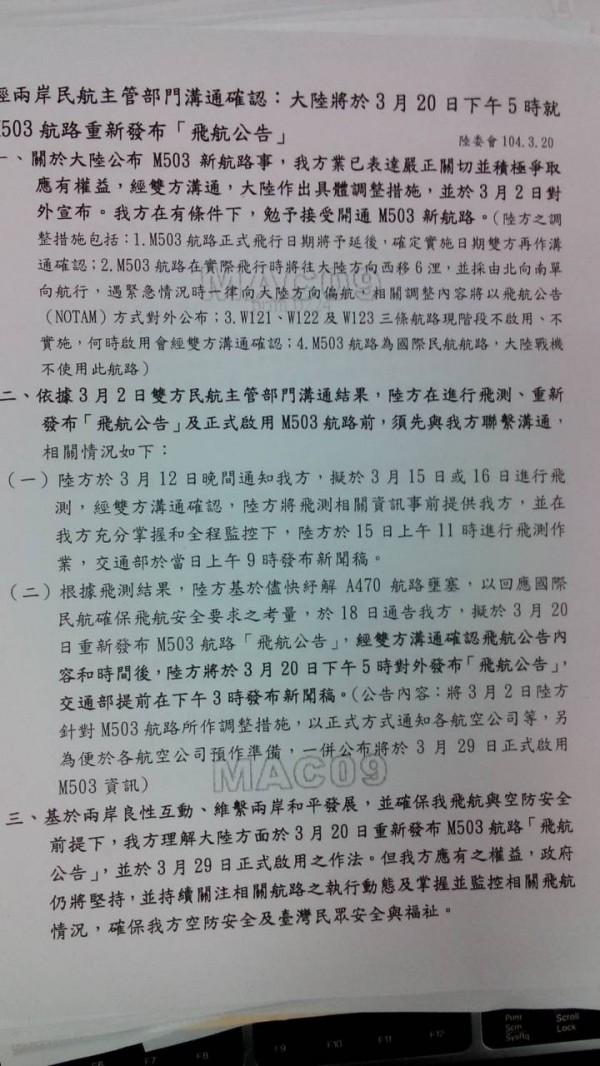陸委會20日送交立委新聞稿。(記者陳彥廷翻攝)