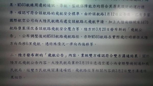 陸委會20日發送媒體之新聞訊息。(記者陳彥廷翻攝)
