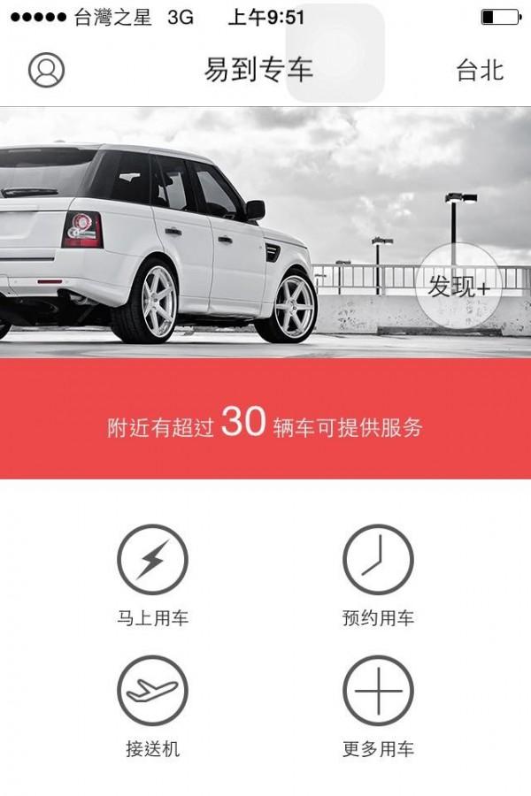 中國知名叫車平台「易到用車」app攻台,目前台北、台中、花蓮和高雄都各有超過10台以上車輛可提供服務。(圖擷自「易到用車」app)
