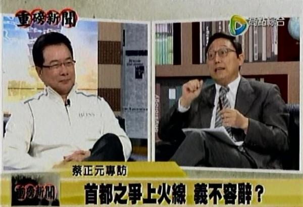 蔡正元受邀擔任姚立明首集節目來賓。(圖擷自高點綜合台)
