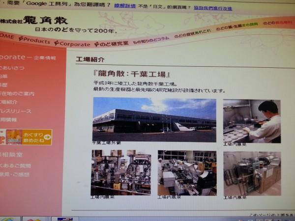 高市衛生局從知名的龍角散株式會社日本公司的網頁介紹,發現其工廠在日本千葉。(圖擷取自網路)