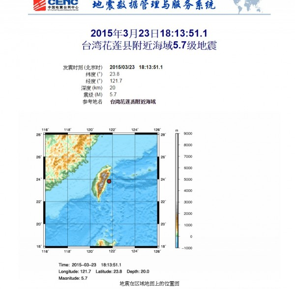 中國地震台網公開預警臺灣破壞性地震。(圖片擷取自中國地震台網中心)