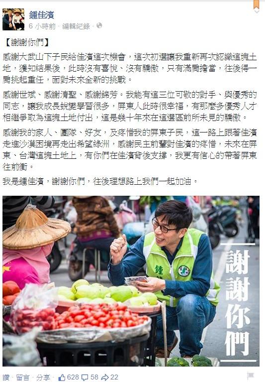 民調結果出爐後,鍾佳濱在臉書寫下感想:「此時沒有喜悅、沒有驕傲,只有滿肩擔當,往後得一肩挑起重任,面對未來全新的挑戰。」(圖擷取自臉書)