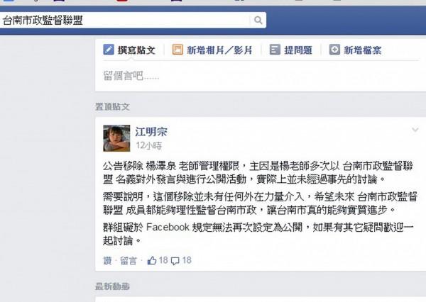 台南市政監督聯盟臉書社團移除 楊澤泉管理權限的貼文公告。(記者蔡文居翻攝)