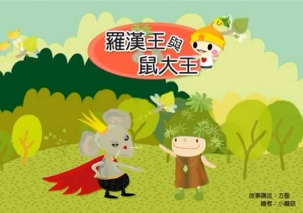 農業局與插畫家聯手推「羅漢王與鼠大王」動畫。(記者陳文嬋翻攝)