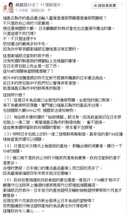 立委林淑芬在臉書發文,指出這種政府真的很令人痛心。(圖擷取自林淑芬臉書)