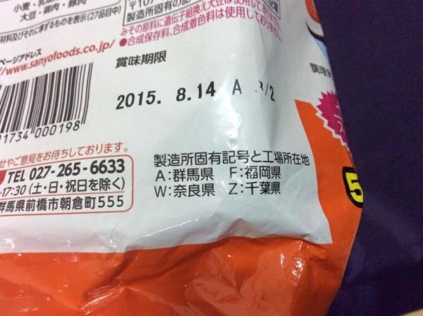 立委林淑芬在臉書發文,指出有網友買到日本違法食品,但產地在原包裝上就寫明是群馬縣,可是卻還可以進口,讓她覺得很奇怪。(圖擷取自林淑芬臉書)
