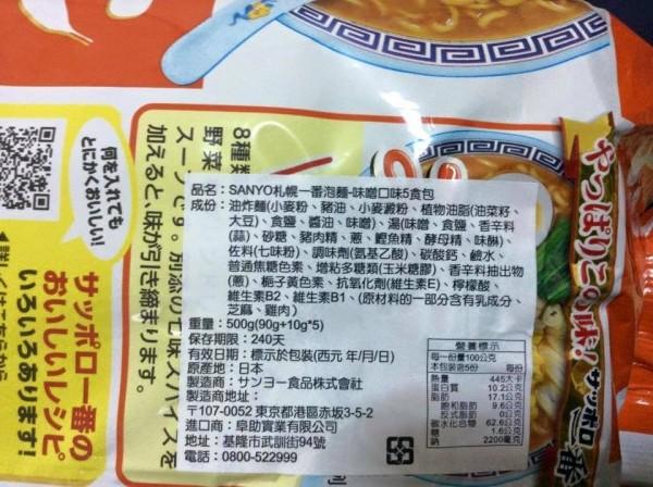 立委林淑芬表示,此商品的進口商非政府公布的10家廠商,讓她不禁質疑,政府沒查到的東西是不是更多?(圖擷取自林淑芬臉書)