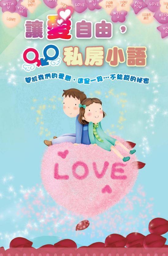 新北市政府為了教導學童正確的性知識,出版一本名為《讓愛自由,私房小語》。(圖擷取自新北市性別平等資訊教育網)