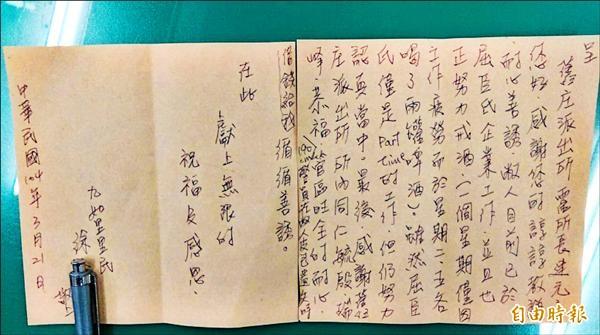 前健身教練重獲新生後,寫信給警方表達感謝之意。(記者姚岳宏攝)