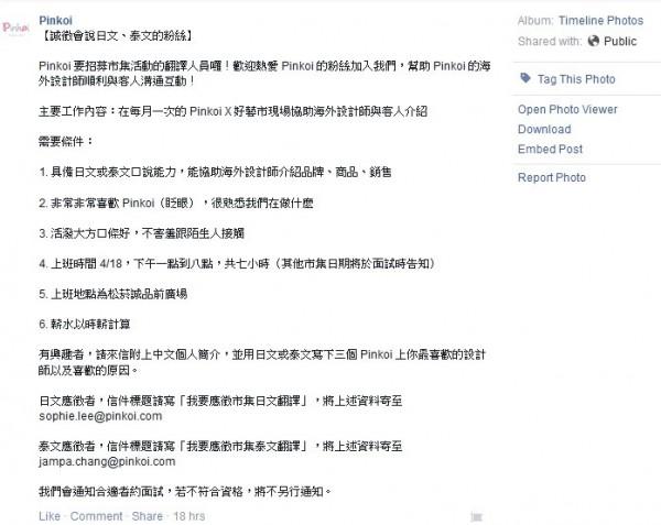 台灣知名文創購物網《Pinkoi》因在臉書專頁徵日、泰文翻譯人員,卻僅給時薪115元引發爭議。(圖擷自《Pinkoi》臉書專頁)