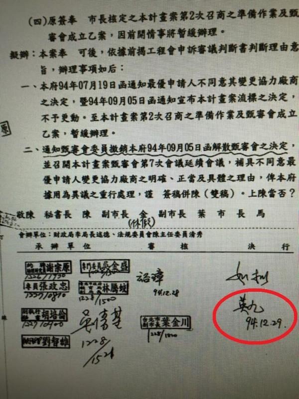 周玉蔻在臉書PO出馬英九任台北市長時的親簽公文。(圖擷取自周玉蔻臉書)
