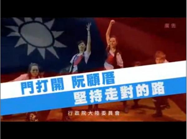 網友翻出陸委會的形象廣告,認為現在的情況與當年廣告的保證差很大。(圖片擷取自影片畫面)