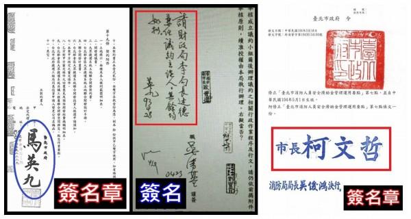 黃暐瀚今晚在臉書發文,並舉柯文哲當例子,指出蓋簽名章不一定知道內容。(圖擷取自黃暐瀚臉書)