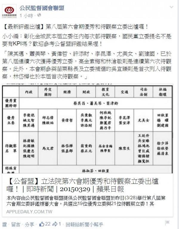 公督盟今(29)晚在臉書發文,指出第八屆第六會期立委評鑑結果出爐,其中林滄敏在本屆立委任內都被列為待觀察。(圖擷取自臉書)