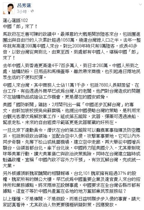 呂秀蓮稍早在臉書發表貼文指出,去年有高達399萬中國人來台,對比2008年成長40多倍,以致台灣從南到北,由東至西,到處都有中國人,堪稱中國「郎」來了!(圖擷自呂秀蓮臉書)