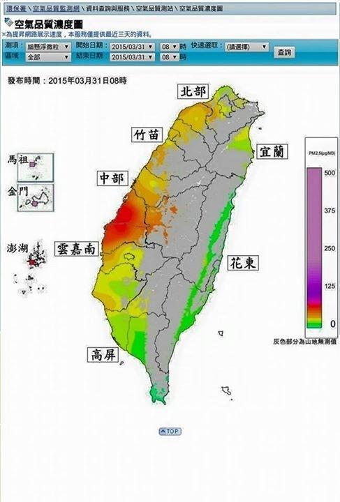 31日早上PM2.5台灣濃度分布圖,有圖為證,污染不是來自六輕,那從何而來?(翻攝自陳清圳臉書)