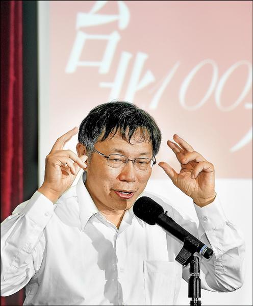 台北市長柯文哲昨日出席市政會議記者會時表示,「一個中國」的重點是內容,而非只是符號。(記者方賓照攝)