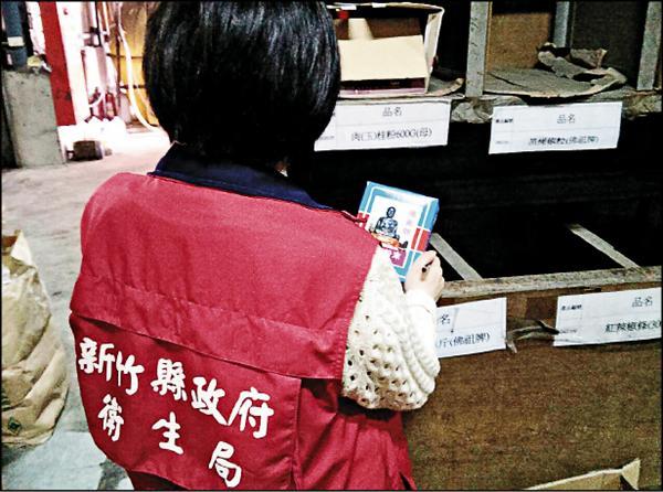 新竹縣政府衛生局昨天稽查、下架有違法添加物的胡椒粉。(新竹縣衛生局提供)