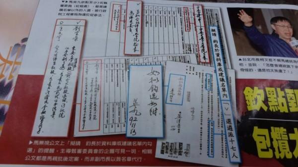 柯市府已掌握馬英九簽的23份公文,其中有不少是親筆簽名。(圖翻攝自壹週刊)