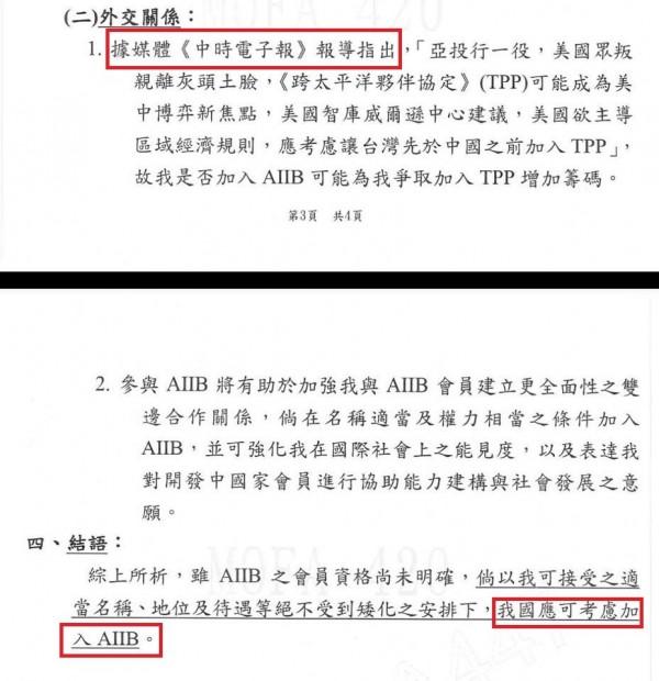外交部的評估報告,甚至以親中媒體資料作為佐證,段宜康嘲諷:「幹嘛不直接叫我去看報紙就好?」。(圖擷取自段宜康臉書)