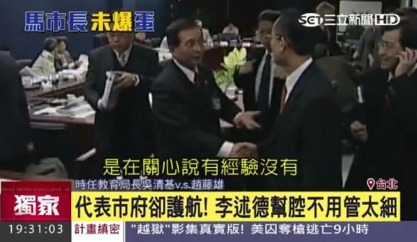 在會議過程中,趙藤雄(圖右)還先離席,時任教育局長吳清基(圖左)親自在門口送客。(圖擷取自三立新聞台)