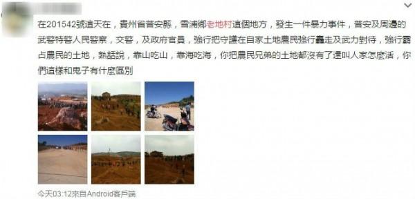 中國貴州省的村民昨天發起示威,抗議政府強徵土地,(圖擷取自微博)