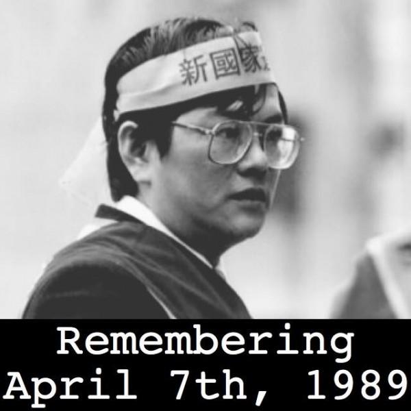 今天是鄭南榕逝世26週年。(圖片擷取自臉書)