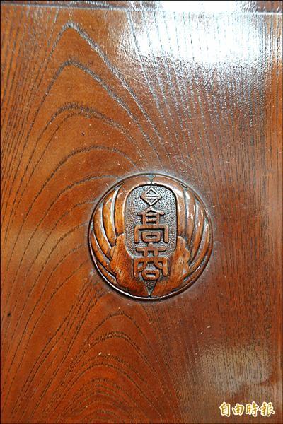 台大社科院近日清點財產,在一個保存良好的衣櫃上,發現印有1926年成校的「台灣總督府台北高等商業學校」校徽。(記者吳柏軒攝)