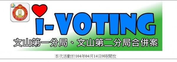 北市警局今宣布,4月14日上午9時至17日下午5時將在警局官網舉辦「i-Voting」參考民意走向。(圖擷取自台北市警局官網)