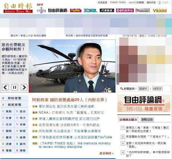 《自由時報》的內容有超過90%都被中國封鎖。(圖擷取自《自由時報》網頁)