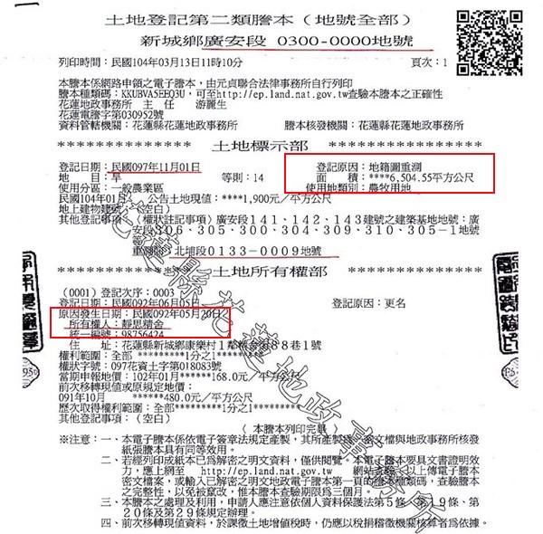 惜根台灣協會秘書長林子淩指出,慈濟以「靜思精舍」名義(紅框處)持有一塊農牧用地(藍框處),明顯違法。(擷取自林子淩臉書)