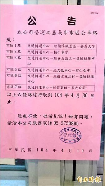 嘉義客運昨貼出公告,5月起停駛6條市區公車路線。(記者王善嬿攝)