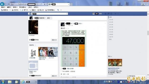用手機計算器將47000除以188,便知機主姓名?近日有臉友跟著操作,發現答案是「250」,恍然大悟是網路整人遊戲,感覺又好氣又好笑。(記者陳璟民攝)