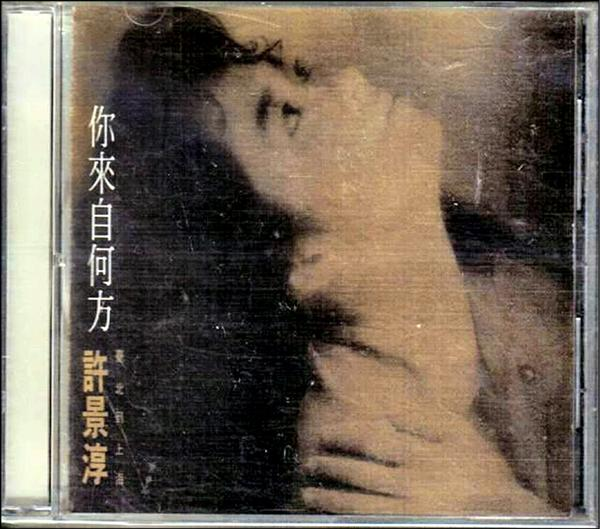 陳揚在1992年以專輯你來自何方拿下第4屆金曲獎最佳國語專輯獎。(陳揚提供)