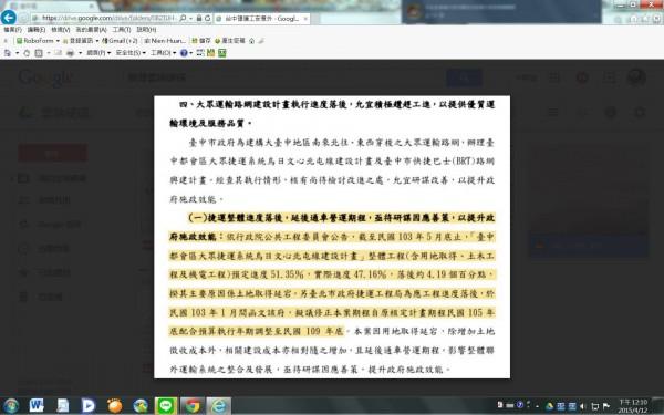鍾年晃再拿出另一份資料,證實台中市長林佳龍要求趕工是因為土地取得延宕,要趕行政進度。(圖擷取自鍾年晃臉書)
