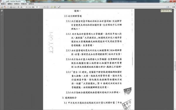 協議書上的丙方為台中市政府,清楚寫出建設計畫中,台中市府要負責的部分。(圖擷取自鍾年晃臉書)