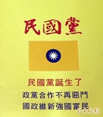民國黨黨旗為金黃色旗面做底、正中間繡有國徽,國徽與國民黨黨徽近似,黃底又與新黨「撞色」。(資料照,記者黃美珠翻攝)