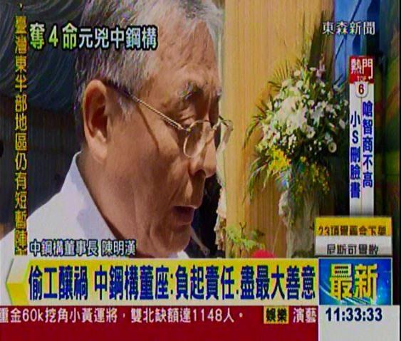 中鋼結構董事長認為,公司應負起最大責任。(圖擷取自東森新聞)