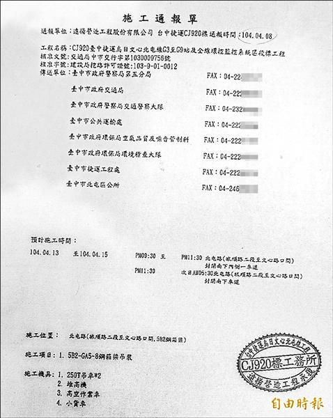交通局調出施工通報單,遠揚營造在四月八日通報將於十三日至十五日夜間進行鋼箱樑吊裝工程。(記者張菁雅攝)