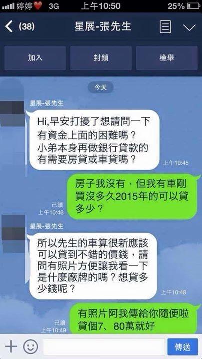最近通訊軟體Line常會出現「銀行汽車貸款 X小姐」加好友,許多網友都表示不勝其擾。(照片擷自PTT)