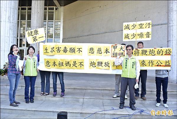 彰化健康空氣行動聯盟成員昨天在縣府廣場呼籲各界放鞭炮「不過量、不逾時」,減少空氣與噪音污染。(記者湯世名攝)