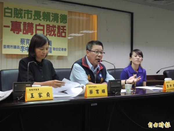 市議員王家貞、蔡育輝、李中岑(左起)今日召開記者會,批評民進黨市議員沒有履行議員開會責任,要求「乾脆辭職算了」。(記者蔡文居攝)