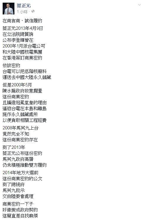 台電公司和中核集團曾簽備忘錄,要將台灣低階核廢料運往中國儲藏,然而遲遲未履行。國民黨立委蔡正元指是有人能從中牟利,並批評將企業契約上升到複雜的政府契約是自找麻煩。(圖擷取自蔡正元臉書)