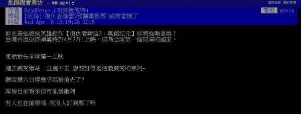 有PTT網友就懷疑可能是因為太多影迷要搶購《復仇者聯盟2:奧創紀元》導致的。(圖擷取自PTT)