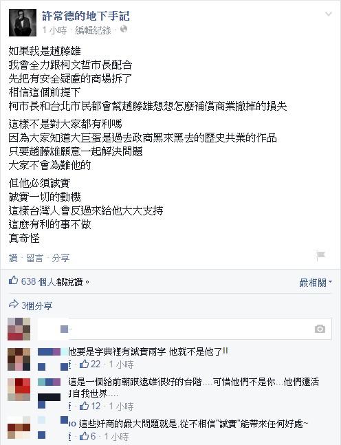 許常德今在臉書PO文,表示如果自己是趙藤雄,就會把商場拆了。(圖片擷取自許常德臉書)