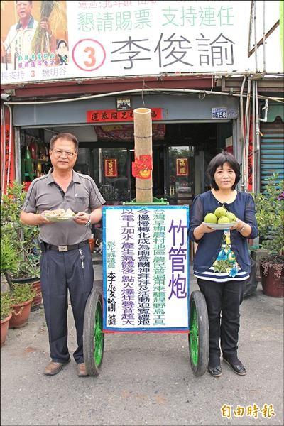 迎接大甲媽,縣議員李俊諭(左)用竹管炮與胭脂紅心芭樂迎接信眾。(記者陳冠備攝)