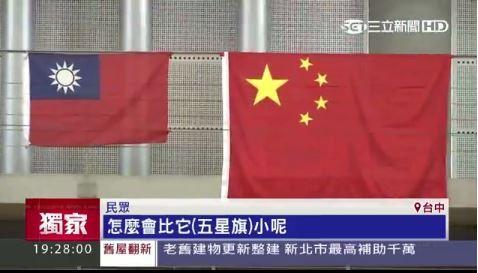 劍道比賽場地高掛參賽國國旗中,中國國旗竟比台灣國旗整整大了4倍,讓家長不滿質疑主辦單位「自我矮化」。(圖取自三立新聞)