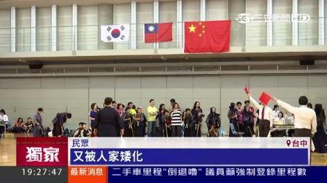 往牆上懸掛的參賽國國旗一看,發現台灣國旗竟比一旁中國國旗相差了4倍,台灣明是主辦國,但對岸五星旗卻比台灣國旗、韓國國旗還大。(圖取自三立新聞)