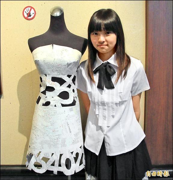 張惟婷作品「分數不是一切」,用考試卷設計成一件可愛的短禮服。(記者張軒哲攝)